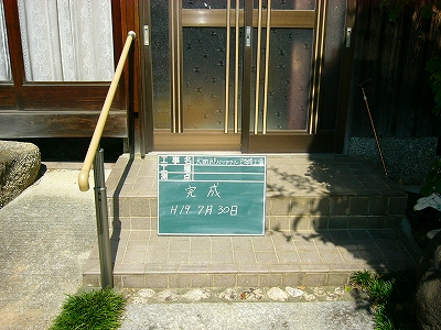 大阪府堺市O様邸手すり設置工事