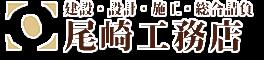 注文住宅・リフォームなら大阪府堺市の尾崎工務店